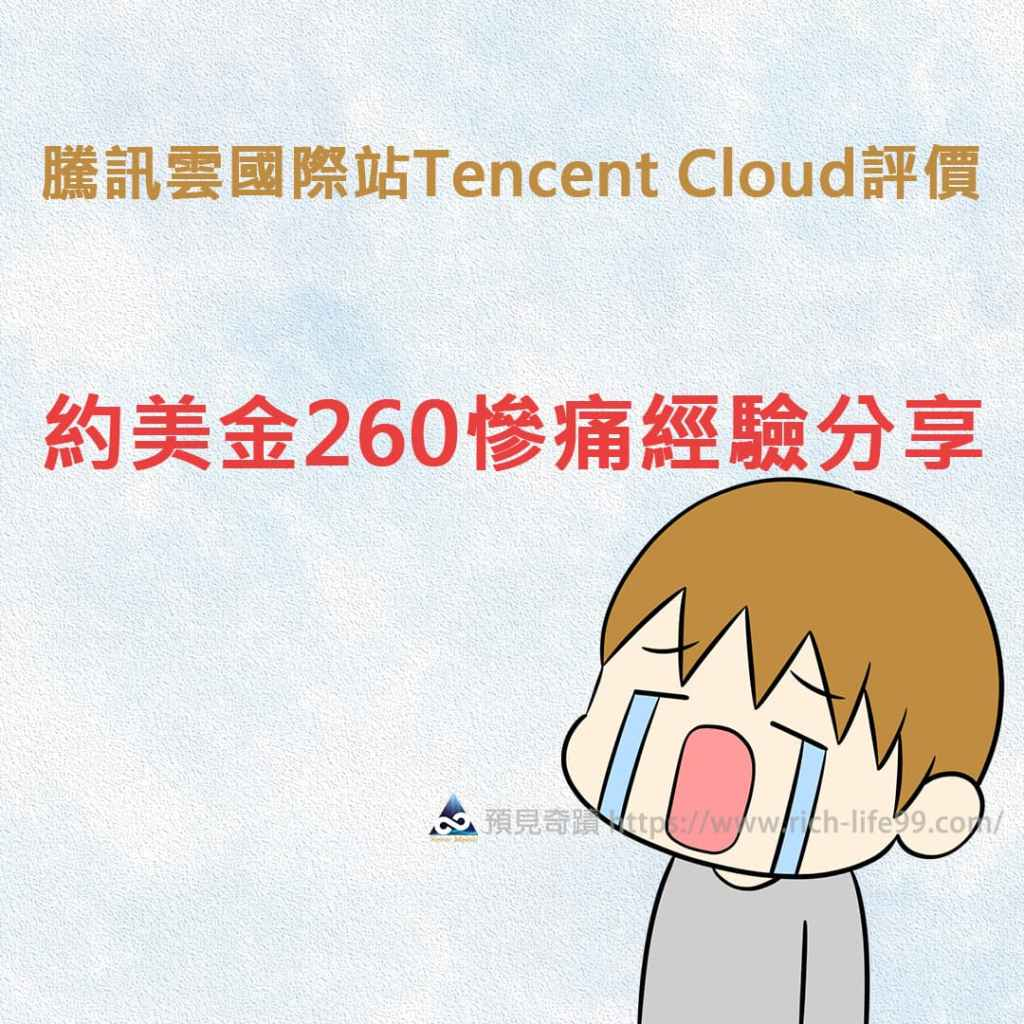 騰訊雲國際站Tencent Cloud評價∣約美金260慘痛經驗分享 不推薦《騰訊雲國際站Tencent Cloud》原因