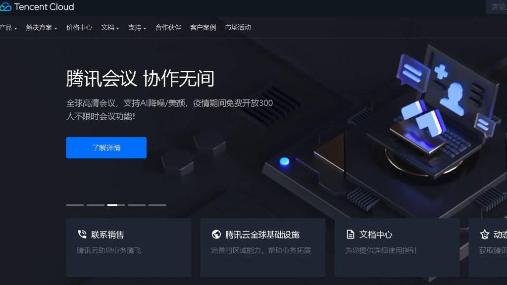 騰訊雲國際站Tencent Cloud評價,不推薦原因