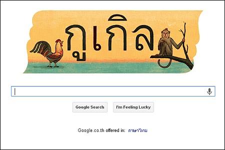 google_thailanguageday