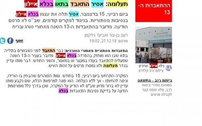 ynet screenshot of gagged prisoner x suicide story