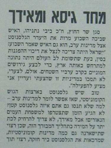 bibi supports palestinian expulsion