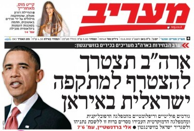maariv screenshot u.s. forced to join israel in attack