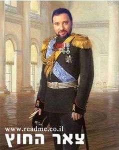 Czar Lieberman
