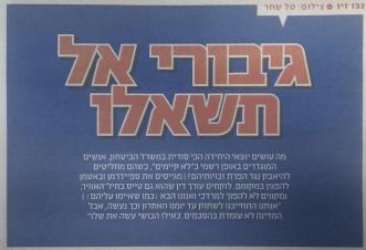 secret IDF military intelligence unit exposed