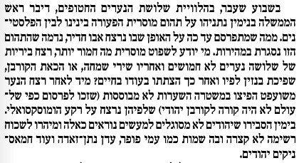 gay smear of Abu Khdeir originated with israeli police