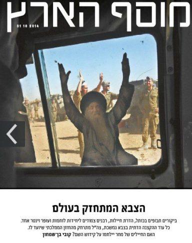 idf orthodox jews