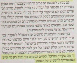 IDF Takes Control (Tacitly) of Syrian Golan