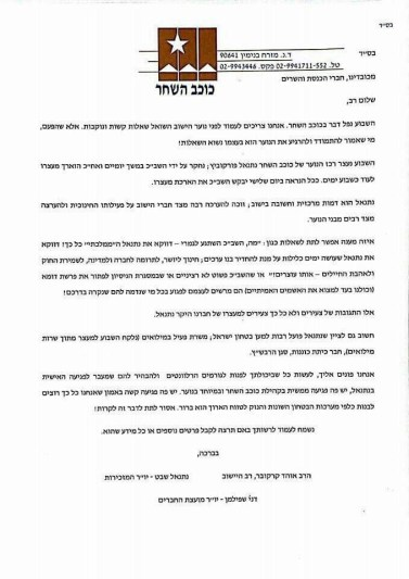 settler rabbi letter