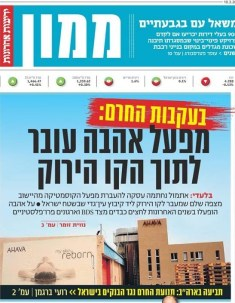 ahava moves within green line