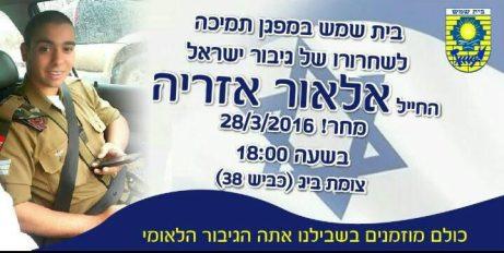 beit shemesh honors idf killer azarya