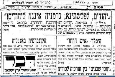 davar headline nazis: jews to palestine