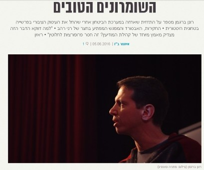 7th eye israeli censor ronen bergman boris krasny