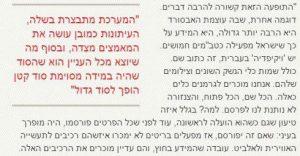 Interview with Israeli Journalist, Ronen Bergman, Censored Twice!