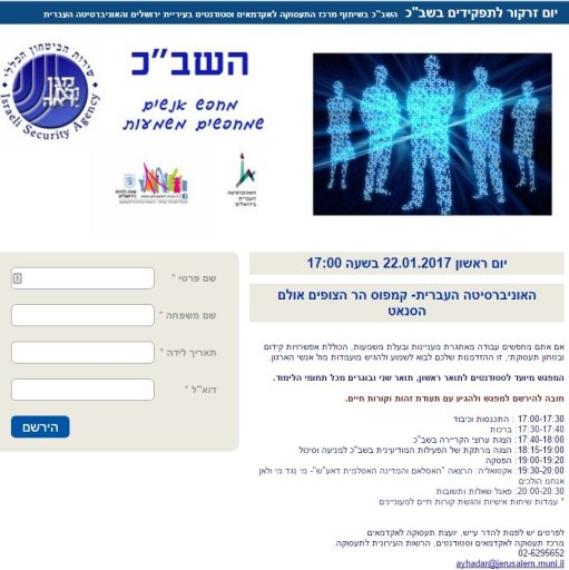 hebrew university colludes with shin bet