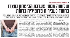 Israeli Intelligence Infiltrated by Pedophilia Ring