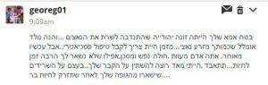 Facebook, Twitter Host Accounts of Accused Israeli Pedophile Who Threatens Death, Rape for Israeli Activists