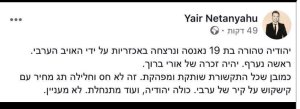 yair netanyahu false rape claim