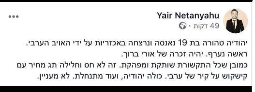 yair netanyahu false rape claim