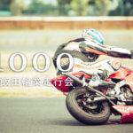 2017.5.28飯田輪業走行会TC1000の写真をアップしました