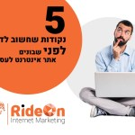 5 נקודות שחשוב לדעת לפני בניית אתר אינטרנט לעסק
