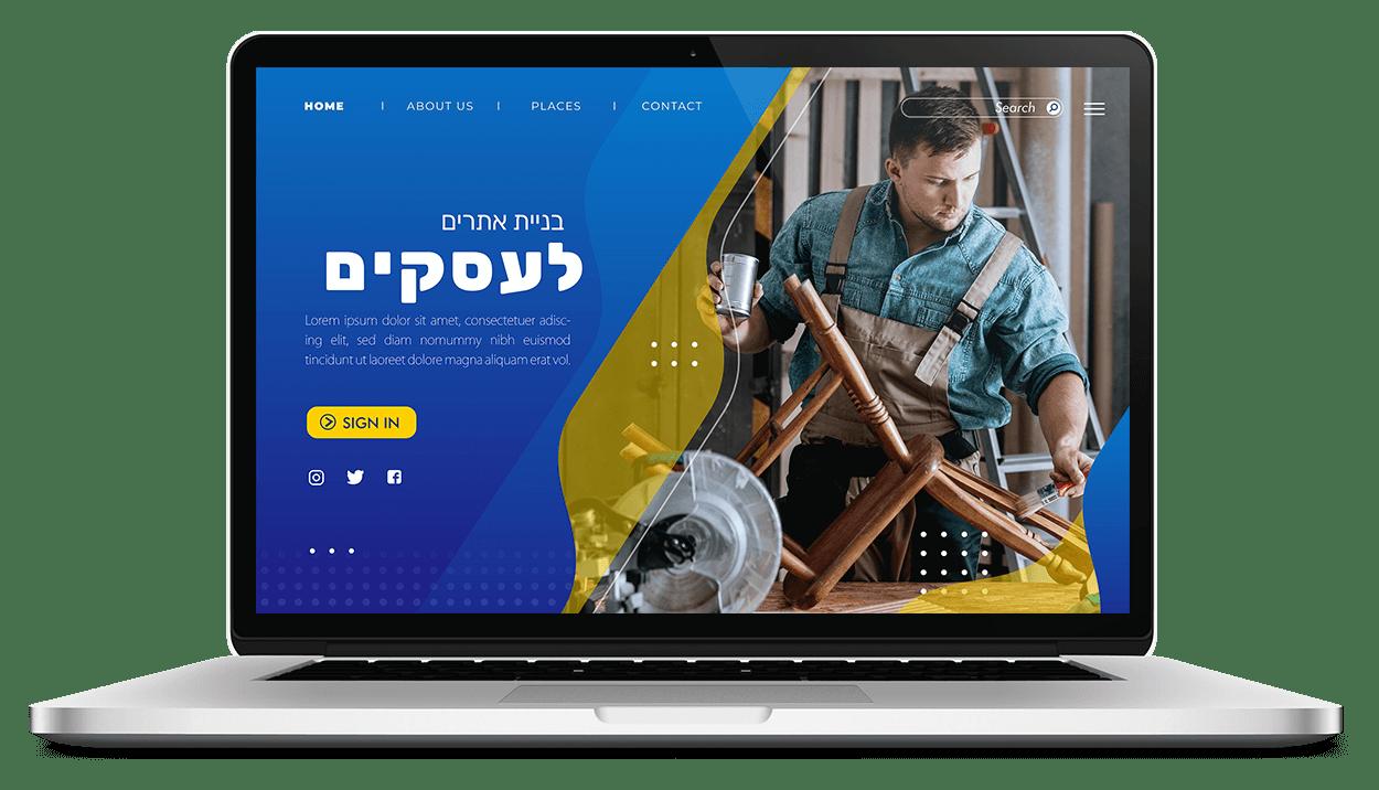 בניית אתרים לעסקים