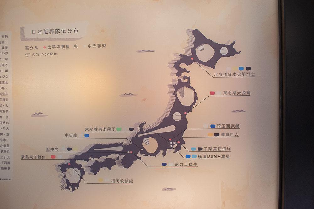日本の野球の資料展示