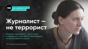 Read more about the article Union of Journalists & Media Workers: Support Svetlana Prokopieva before her trial!