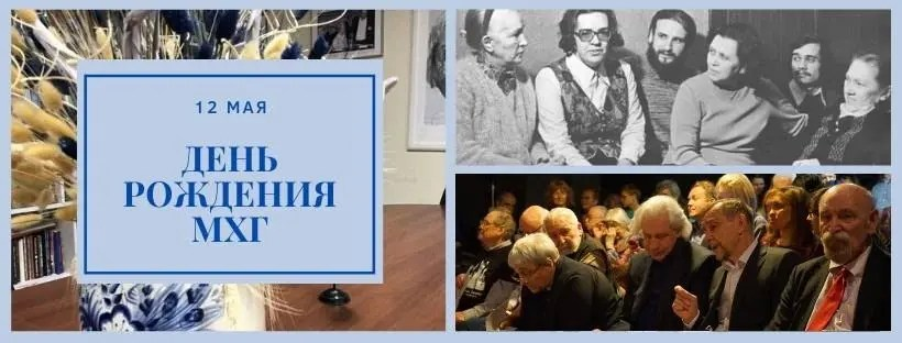 Moscow Helsinki Group celebrates 44th anniversary online
