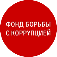 Read more about the article CSO of the Week: Anti-Corruption Foundation fined