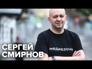 Read more about the article Legal Case of the Week: Mediazona editor Sergei Smirnov sentenced to 25 days in prison