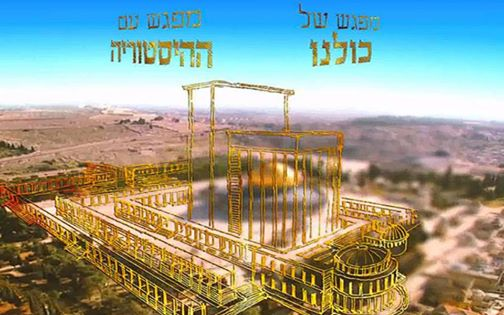 The coming Temple of Hashem