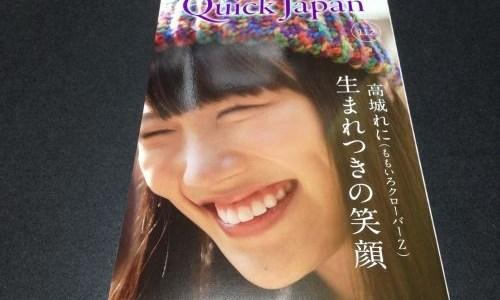 Quick Japan