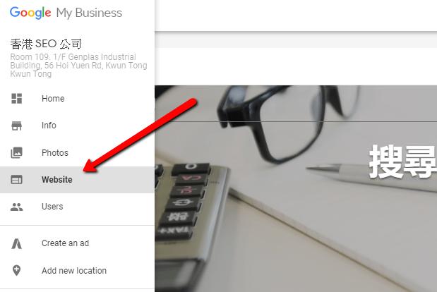 用Google 我的商家製作網頁