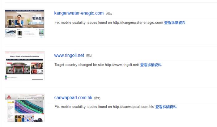 SEO 網站優化 用google search console好處