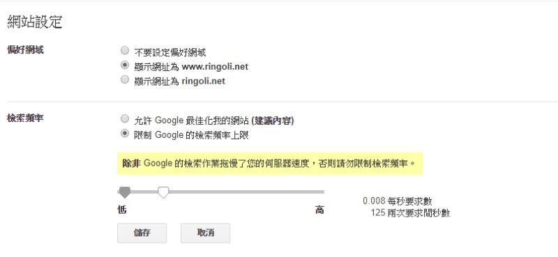 在 Google search console中調整檢索量