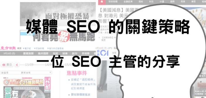 網媒 SEO 策略 – 一位本地龍頭網媒SEO 人分享