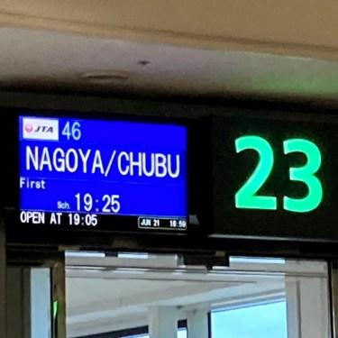 日本トランスオーシャン航空(JTA)NU46便 那覇~名古屋・中部 クラスJ搭乗記。当日アップグレードの方法もご紹介。