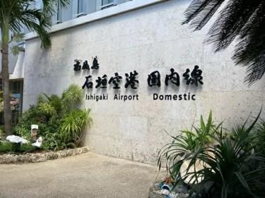 沖縄・石垣島の石垣空港でレンタカーを借りました!おすすめのショップから予約方法、当日の流れなどをご紹介!【楽天トラベル】