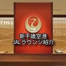 新千歳空港JALダイヤモンドプレミアラウンジ&サクララウンジ利用記。場所・利用条件・軽食・ドリンク・設備などの様子をご紹介。【コロナ禍での運用】