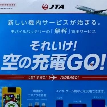 JTAでモバイルバッテリーの機内無料レンタル「充電GO!」体験記。概要・利用条件・利用可能機器・利用方法などをご紹介。
