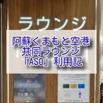熊本空港カードラウンジ「ASO」(ANA・JAL共同ラウンジ)訪問記。利用条件・ドリンク・軽食・設備などをご紹介。SPGアメックスカードで同伴者1人無料!