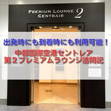 中部国際空港「第2プレミアムラウンジ セントレア」(カードラウンジ)訪問記。利用条件・場所・ドリンク・軽食・設備などをご紹介。
