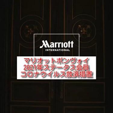 マリオット・2021年度ステータス資格保持者の救済措置を発表。50%の宿泊実績を付与・宿泊実績&ポイント2倍プロモーション『Better Two-gether』に登録できない場合の解決方法もご紹介。【Marriott Bonvoy】