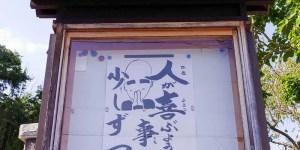 利生寺-10月掲示板