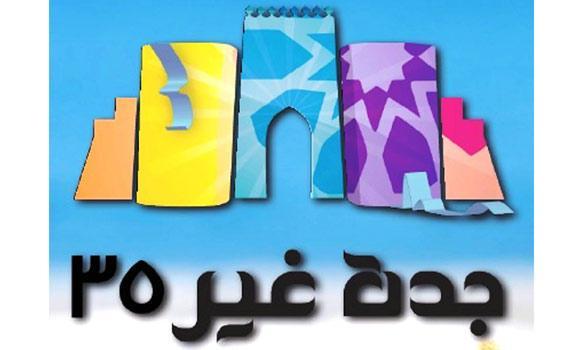 Jeddah Festival