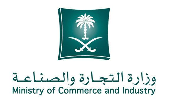 Ministry-of-Commerce-and-Industry-logo-