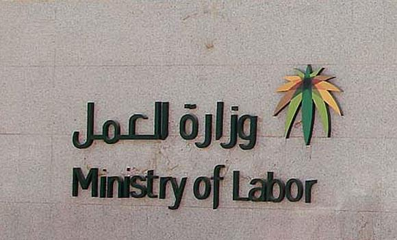 Ministry-of-labour's-board