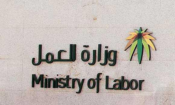 Ministry-of-labor-office,-Riyadh-