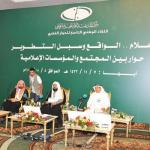 Meetings across KSA to fight extremism