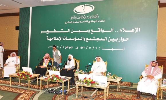 File photo shows officials attending a forum at the King abdulaziz Center for National Dialogue in Riyadh.